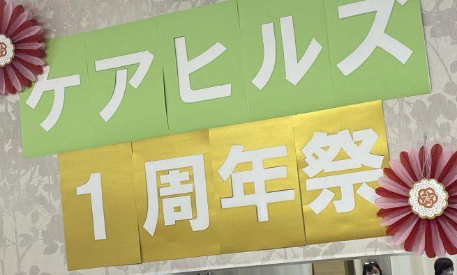 ケアヒルズ1周年祭開催!!